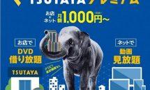 ツヤタ、月額1000円でレンタル・動画が見放題『TSUTAYAプレミアム』発表・CM動画