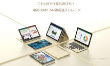Teclast日本上陸、技適デュアルブート2in1『Tbook 10 S』発表―発売日・価格・スペック
