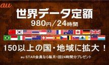 KDDI、24時間980円のau「世界データ定額」対象を150以上の国・地域に拡大