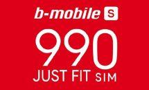 日本通信、月額990円からソフトバンクSIMロックiPhoneで使えるSIMカード発売
