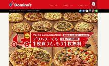 ドミノ・ピザ、宅配でも「1枚買うと、もう1枚無料」クーポン配布中/さらに全ピザ同額クーポンも
