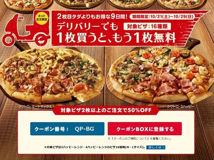 domino-news-20171020.1