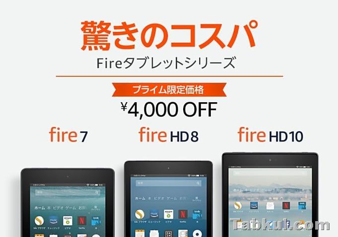 fire-sale-20171003