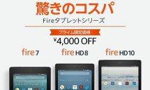 7型Fire 7が4980円に、予約中のFire HD 10など3機種に4000円OFFクーポン配布中+Amazonビデオ770円分付き