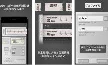 iPhone/iPadアプリセール 2017/10/9 – カメラで心拍測定『カーディオグラフ クラシック』などが無料に