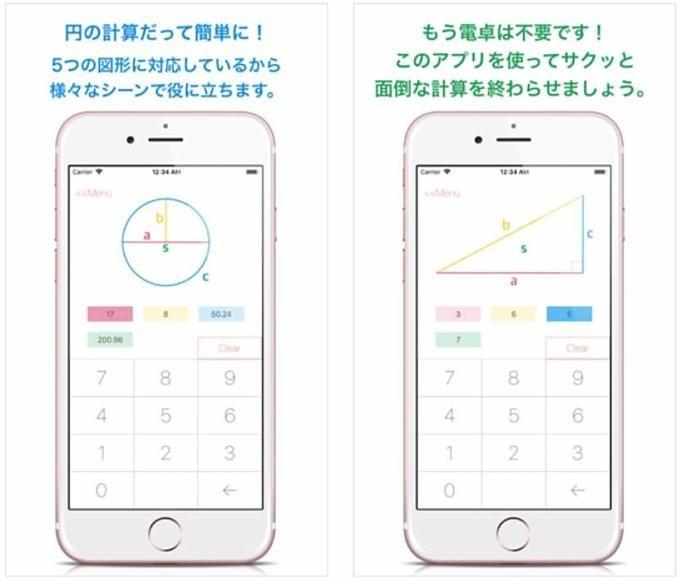 iOS-sale-201710.16