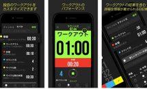 インターバル用ストップウォッチ『Timer Plus』などが無料に、iPhone/iPadアプリセール 2018/3/25