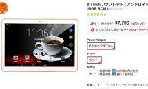 デュアルSIM9.7型が7796円など最大70%OFFハロウィンセールやTV BOX4製品+ミニPCの値下げ #Lightinthebox