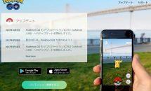 Niantic/ポケモン、『Pokémon GO』の0.77.1アップデート配信開始