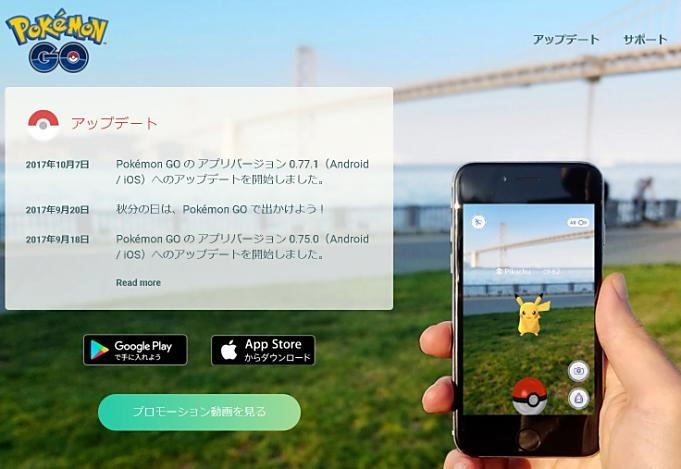 niantic-pokemon-news-20171008