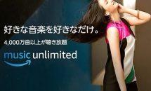 4000万曲以上が聞き放題『Amazon Music Unlimited』日本上陸、Echoプランなら月額380円に・料金表