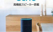 スマートスピーカー『Amazon Echo』3モデルが日本上陸、発売日・価格・スペック・最大4000円OFFキャンペーン
