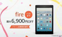 アマゾンでFireタブレットが最大6900円OFF、7型『Fire 7』は3780円など3製品クーポン配布中