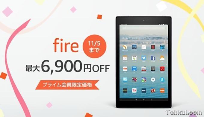 Fire-sale-20171103[