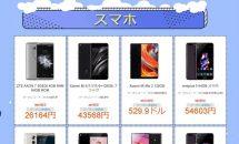 GearBestが11.11大規模セール開始、技適ありスマホ『ZTE AXON 7』やタブレットなど日本向け目玉商品まとめ