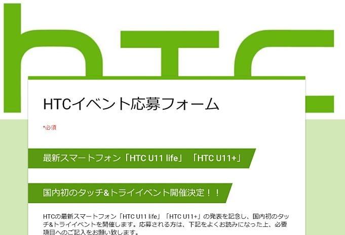 HTC-news-20171114