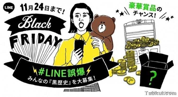 LINE-news-20171116
