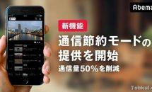 ネットテレビ『AbemaTV』、通信量50%OFFの新機能「通信量節約モード」提供開始