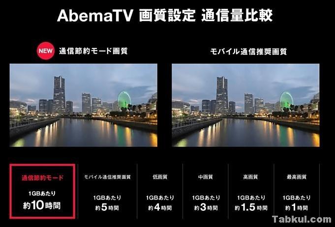 abemaTV-news-20171122.01
