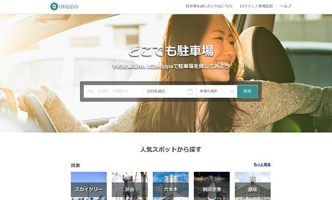 akippa-news-20171116.1