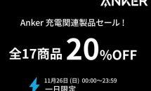 アマゾンで『Anker 秋のスマホ関連セール』実施中、特選タイムセール