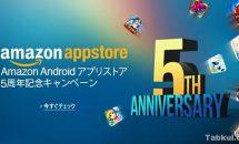 Amazonアプリストア5周年記念 アプリキャンペーン開催中