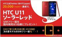 日本でSIMフリー『HTC U11ソーラーレッド』発売へ、キャンペーン