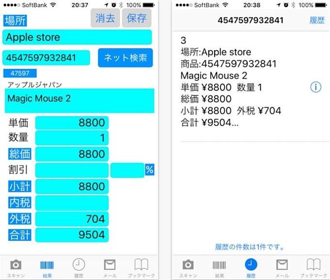 iOS-sale-201711.01