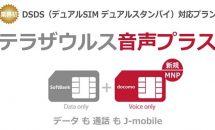 格安SIM「J-mobile」、業界初DSDS対応プラン『テラザウルス音声プラス』提供開始