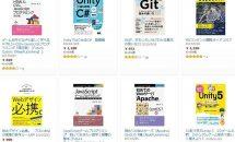 11/30まで、アマゾン/Kindleストアで『【50%OFF】Web技術・制作・開発関連書キャンペーン』開催中 #電子書籍