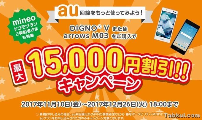mineo-news-20171109.02