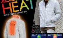 サンコー、速暖10秒『電熱ヒーターライトジャケット』発表―価格・サイズ