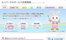 ドコモ/au/Softbank、ユニバーサルサービス料を2018年1月から月額2円に