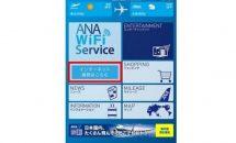 ANA、2018年4月より国内線「機内Wi-Fiインターネット」の無料提供を発表