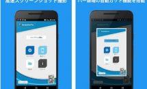 連続キャプチャやPNG保存『スクリーンショットPro』や音から楽譜生成『Note Recognition』スクリーンショットPro (ライセンス)などが0円に、Androidアプリ無料セール 2017/12/7