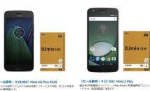 (終了)Amazonサイバーマンデー:【2017年最安】IIJmio SIMと人気スマホのセット特売中