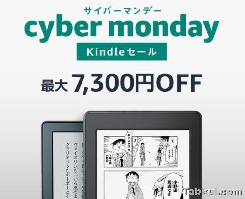 Cyber-Monday-Sale-20171208.04
