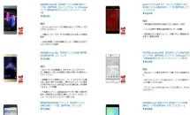 Amazonサイバーマンデー:Huawei honor 9などスマホ9機種+OCNモバイルONEセット特売中