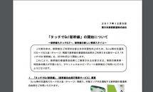 Suica等が新幹線に対応、JR東日本「タッチでGo!新幹線」発表/対応ICカード一覧