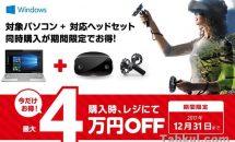 マイクロソフト、Mixed Reality認定PCと対応ヘッドセット同時購入で最大4万円OFFキャンペーン開始