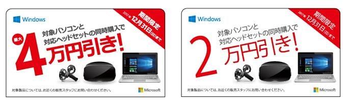 Microsoft-Sale-20171215.01