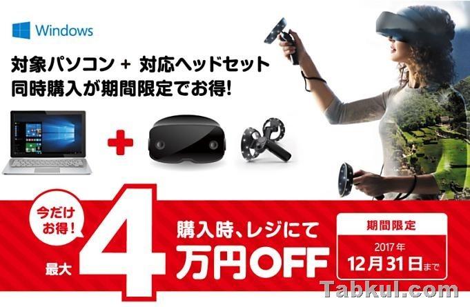 Microsoft-Sale-20171215