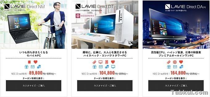 NEC-sale-20171201.01