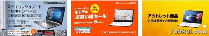 NEC-sale-20171201.02