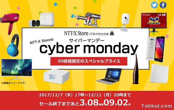 NTT-X-Sale-20171208