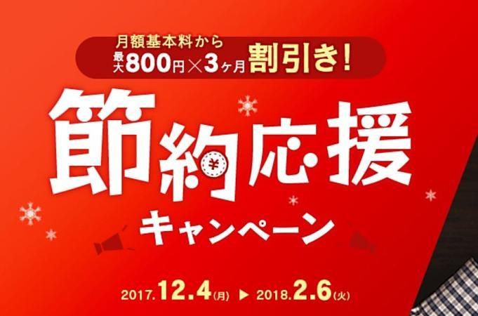 dmm-sale-20171205