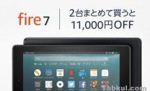 アマゾン、Fireタブレット2台購入で最大12000円OFFで1台無料になる「まとめ買いセール」開催中