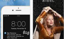 iPhone/iPadアプリセール 2017/12/1 – 外出先でもリアルタイム通知『雨予報』などが無料に