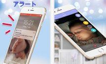 2台のiOS端末で監視システム構築『Easy Baby Monitor』などが無料に、iPhone/iPadアプリセール 2017/12/30