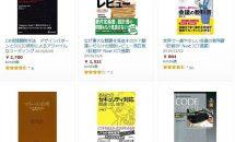 12/14まで、アマゾン/Kindleストアで『 【全点50%ポイント還元】日経BP社キャンペーン』開催中 #電子書籍